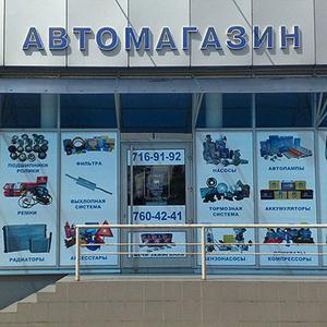 Автомагазины Мамадыша