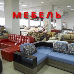 Магазины мебели Мамадыша