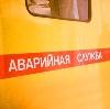 Аварийные службы в Мамадыше