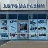 Автомагазины в Мамадыше