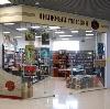 Книжные магазины в Мамадыше