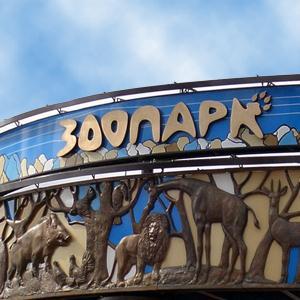 Зоопарки Мамадыша